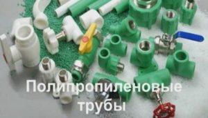 Материалы для изготовления труб отопления