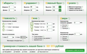 Онлайн-калькуляторы для расчетов бани 1
