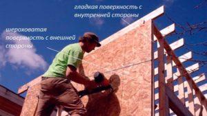 Свойства и структура ОСБ плит: размеры, количество в пачке и применение 3